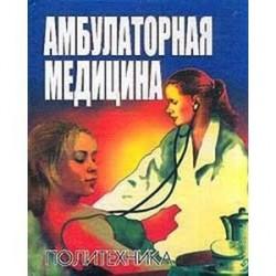 Амбулаторная медицина
