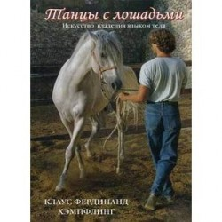Танцы с лошадьми. Искусство владения языком тела