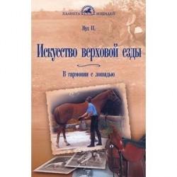 Искусство верховой езды. В гармонии с лошадью