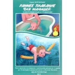 Раннее плавание для малышей.Новорожд.и груднички