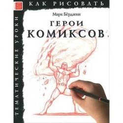 Как рисовать: Герои комиксов
