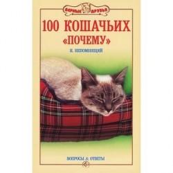100 кошачьих 'почему'. Вопросы и ответы