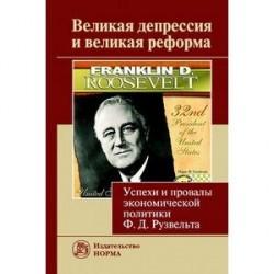 Великая депрессия и великая реформа