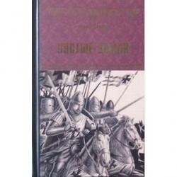 Пустые земли: роман