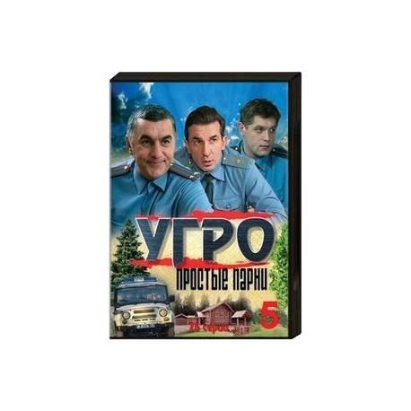 УГРО. Простые парни 5. (24 серии). DVD