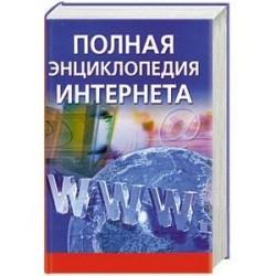 Полная энциклопедия Интернета