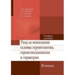 Уход за пожилыми. основы геронтологии, геронтопсихологии и гериатрии
