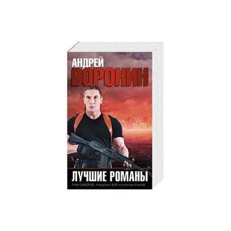 Лучшие романы Андрея Воронина