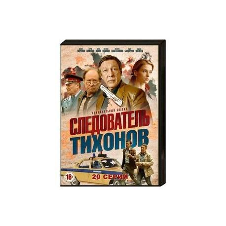Следователь Тихонов. (20 серий). DVD