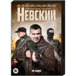 Невский. (30 серий). DVD
