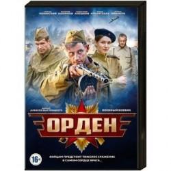 Орден. (4 серии). DVD