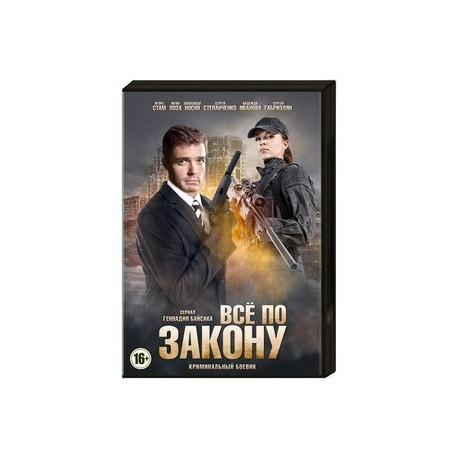 Все по закону (Страж закона). (14 серий). DVD