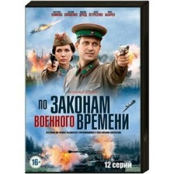 По законам военного времени. (12 серий). DVD