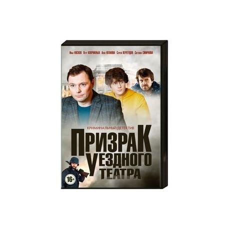Призрак уездного театра. (4 серии). DVD