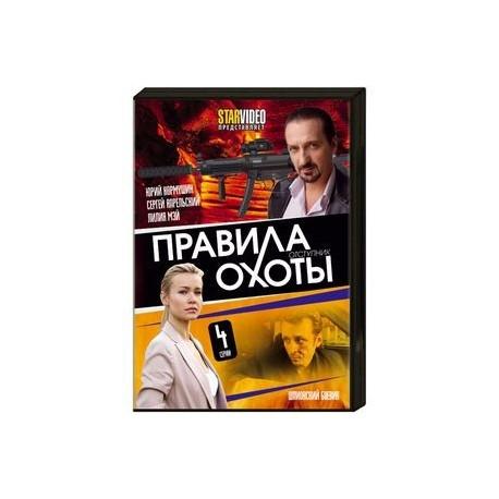 Правила охоты. Отступник. (4 серии). DVD