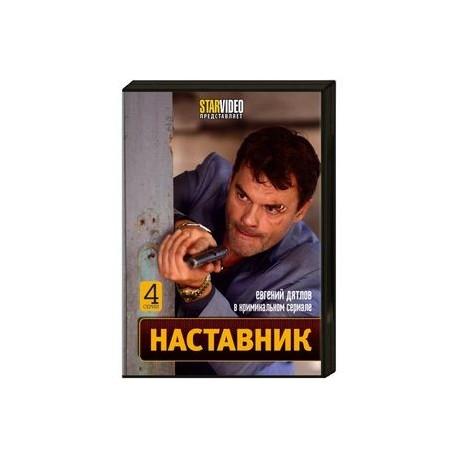 Наставник. (4 серии). DVD