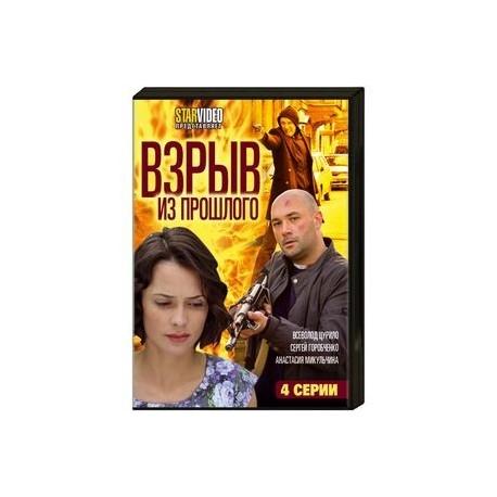 Взрыв из прошлого. (4 серии). DVD