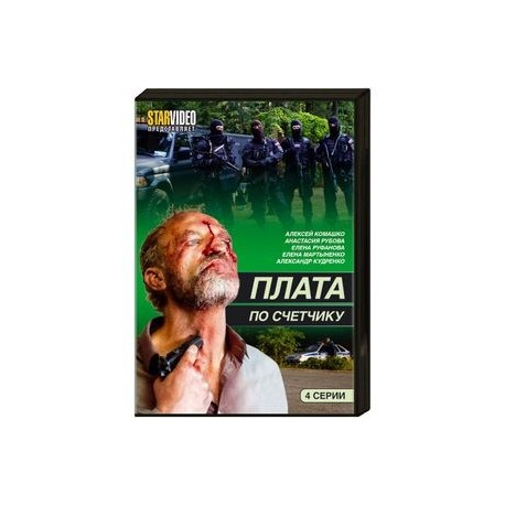Плата по счетчику. (4 серии). DVD