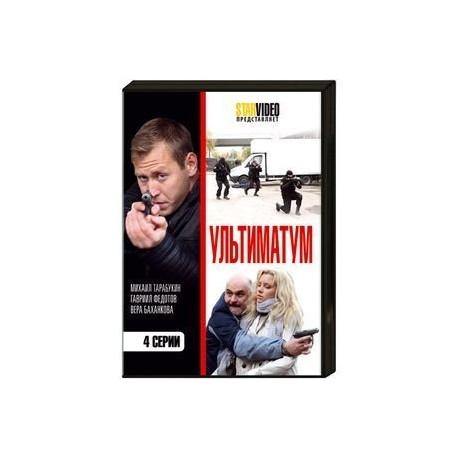 Ультиматум. (4 серии). DVD