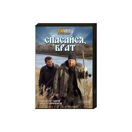 Спасайся, брат. (4 серии). DVD