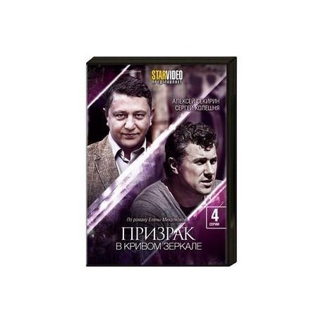 Призрак в кривом зеркале. (4 серии). DVD