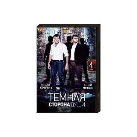 Темная сторона души. (4 серии). DVD