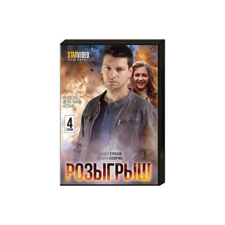Розыгрыш. (4 серии). DVD