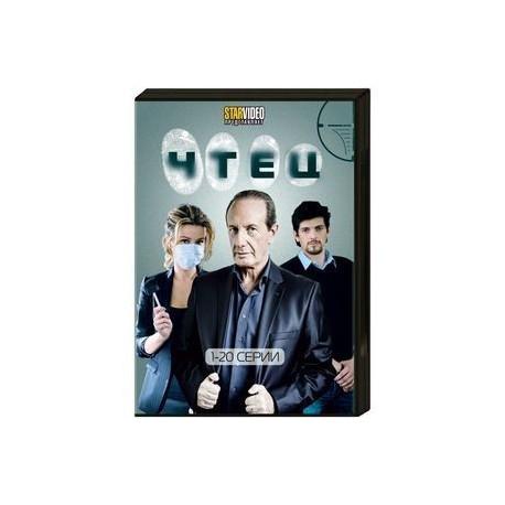 Чтец. Том 1. (1-20 серии). DVD