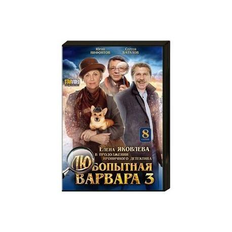 Любопытная Варвара 3. (8 серий). DVD