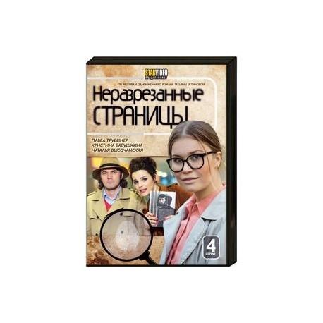 Неразрезанные страницы. (4 серии). DVD