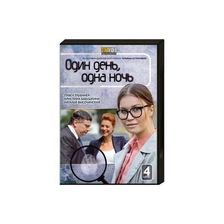 Один день, одна ночь. (4 серии). DVD