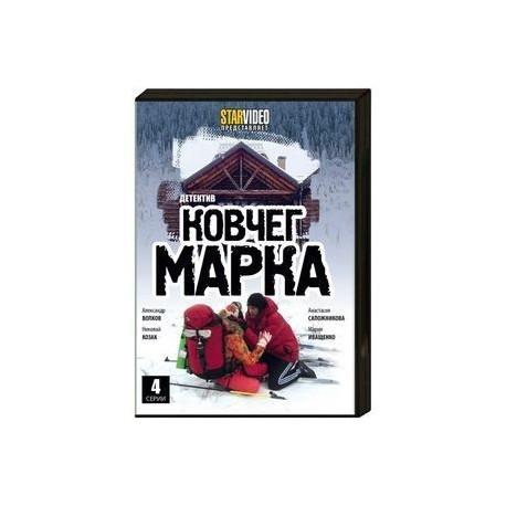 Ковчег Марка. (4 серии). DVD