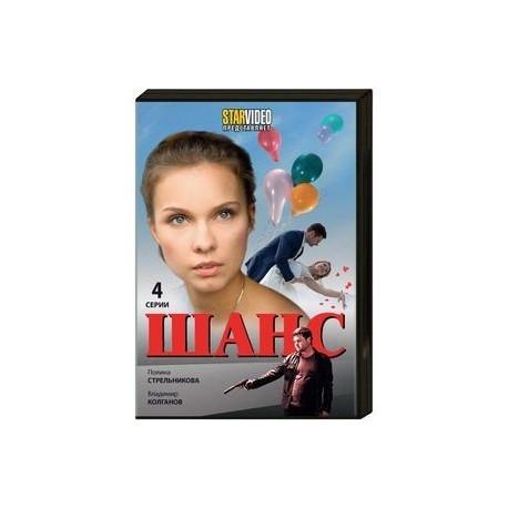 Шанс. (4 серии). DVD