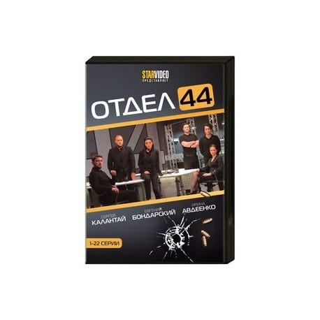 Отдел 44. (1-22 серии). DVD