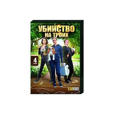 Убийство на троих. (4 серии). DVD