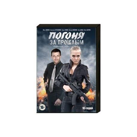 Погоня за прошлым. (16 серий). DVD