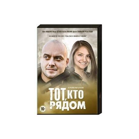 Тот, кто рядом. (4 серии). DVD