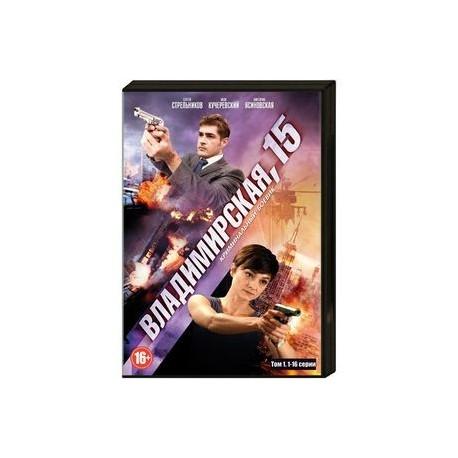 Владимирская 15. Том 1. (1-16 серии). DVD