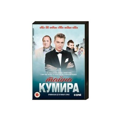 Тайна кумира. (8 серий). DVD