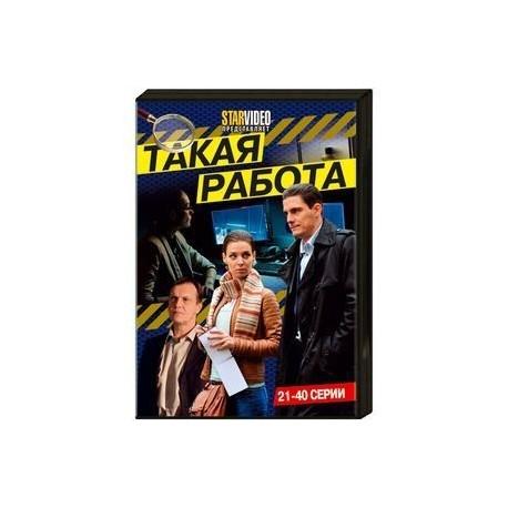 Такая работа. Том 2. (21-40 серии). DVD