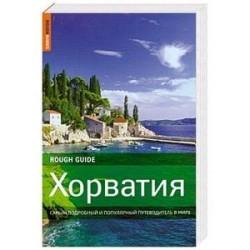 Хорватия : самый подробный и популярный путеводитель в мире