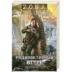 Z.O.N.A  Радиоактивный ветер