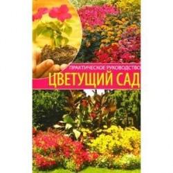 Цветущий сад. Практическое руководство