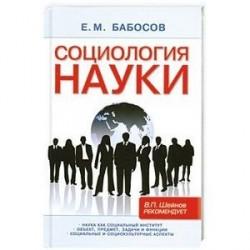 Социология науки