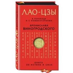 Книга об истине и силе. В переводе и с комментариями Б. Виногродского