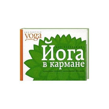 Йога в кармане. Для начинающих