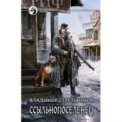 Ссыльнопоселенец: фантастический роман