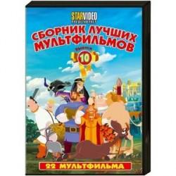 Сборник лучших мультфильмов 10. DVD