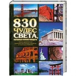 830 чудес света, которые нужно увидеть. Самые удивительные памятники архитектуры и природы по признанию ЮНЕСКО