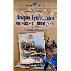 История центрального московского ипподрома